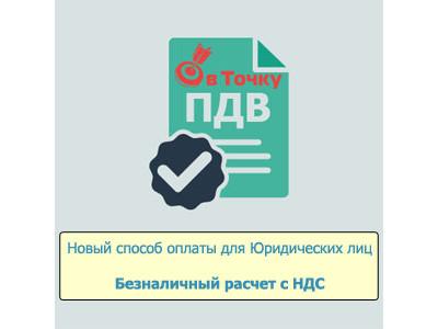 Безналичный расчет с НДС для Юр.лиц