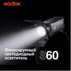 Постоянный фокусируемый свет Godox S60