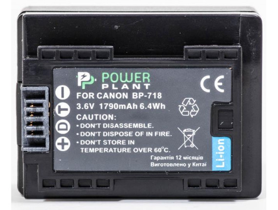 Аккумулятор Canon BP-718 chip - PowerPlant (DV00DV1385)