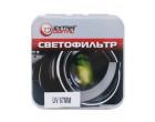 Светофильтр ExtraDigital UV 67 мм (EDF0UV6700)