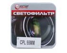 Светофильтр ExtraDigital CPL 55 мм (EDFCPL5500)