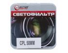 Светофильтр ExtraDigital CPL 58 мм (EDFCPL5800)