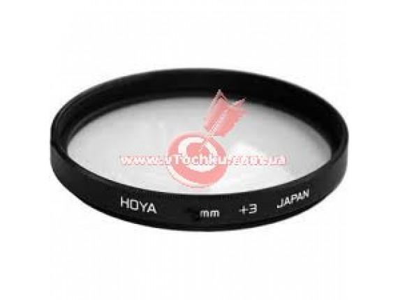 Светофильтр Hoya Close-UP +3 52mm