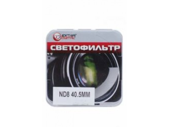Светофильтр ExtraDigital ND8 40,5 мм (EDFND84050)
