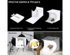 Фотобокс с подсветкой Puluz PU5023 LED 24x23x22см